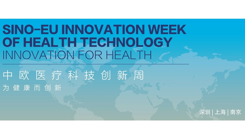AROMICS will be present at the Sino-Europe Innovation Week of Health Technology